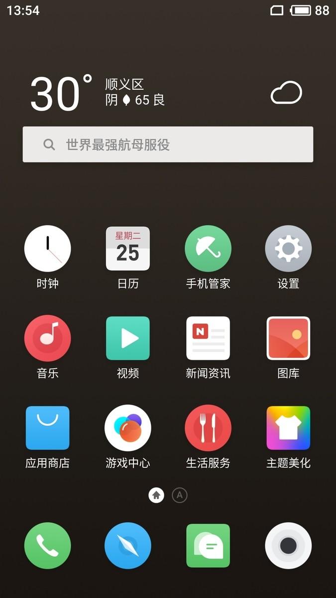 魅族PRO7Plus(致臻版)手机功能界面第1张