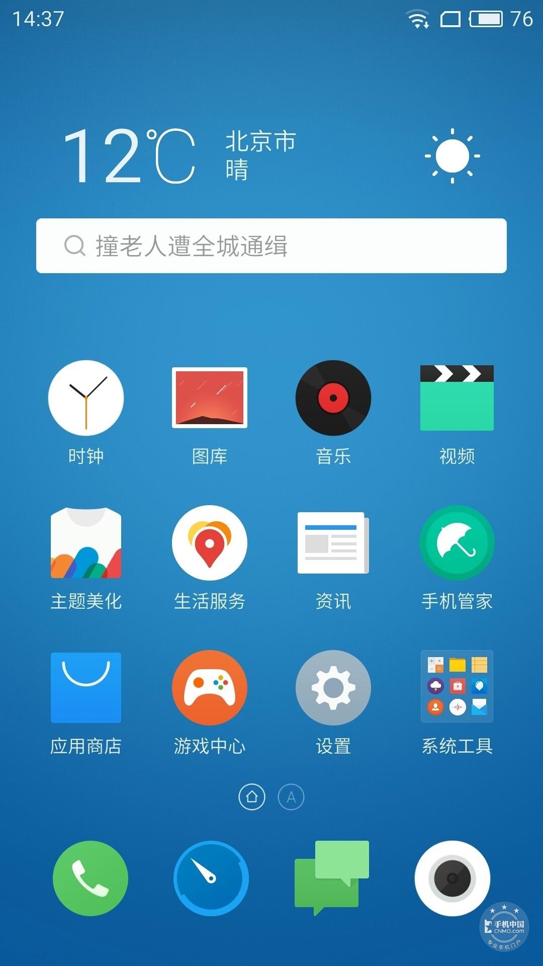 魅族PRO6s手机功能界面第1张