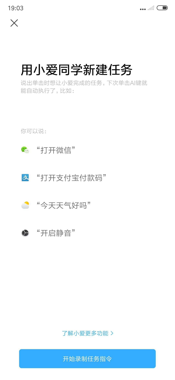 小米MIX3(6+128GB)手机功能界面第3张