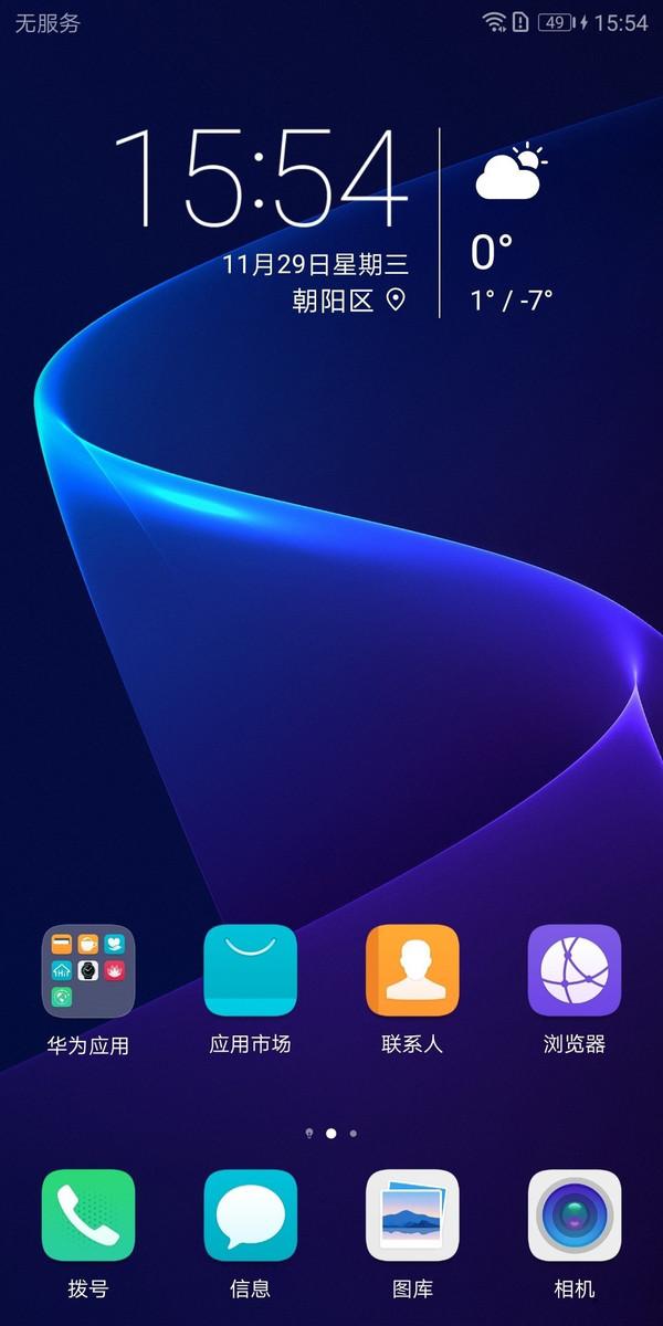 荣耀V10(6+128GB)手机功能界面第1张