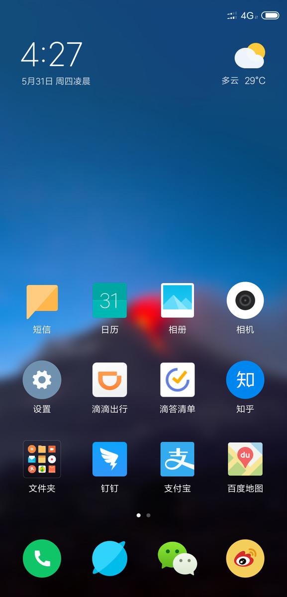 小米8(128GB)手机功能界面第1张