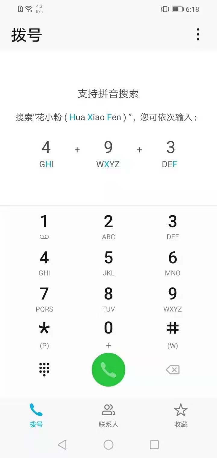 荣耀畅玩8手机功能界面第5张