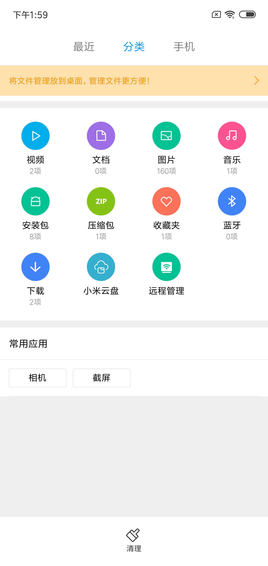 小米8青春版(6+64GB)手机功能界面第6张