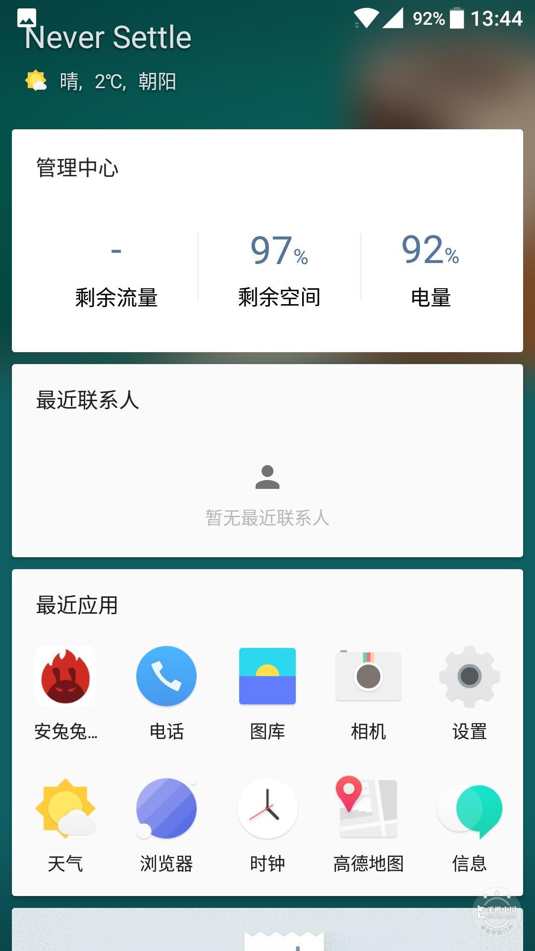 一加手机3T(64GB)手机功能界面第2张