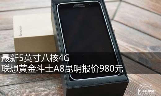 5英寸八核4G 联想黄金斗士A8昆明980元
