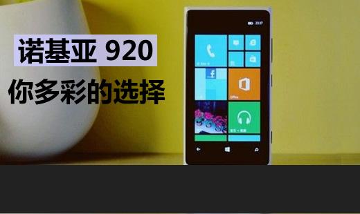 诺基亚920智能WP8手机 仅售价999元