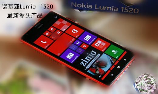 新年促销 诺基亚1520手机常州2730元