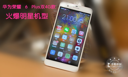 超抢手华为荣耀6plus 双4G款售2980元