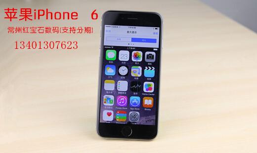 热门好机iPhone6新年放价 促销4888元