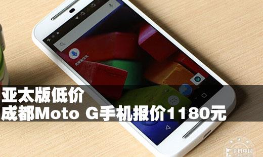 亚太版低价 成都Moto G手机报价1180元