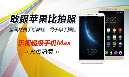 敢跟苹果比拍照 乐视超级手机MAX