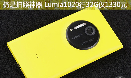 仍是拍照神器 Lumia1020行32G仅1330元