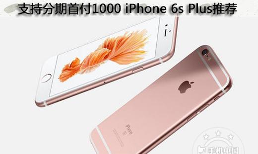 支持分期首付1000 iPhone 6s Plus推荐