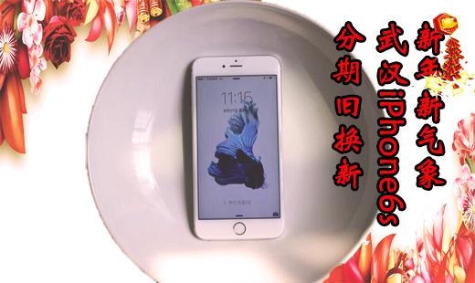新年新气象武汉iPhone6s分期旧换新