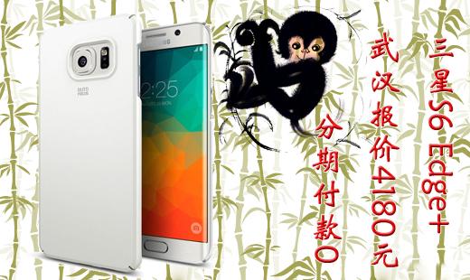 三星S6 Edge+武汉报价4180元 分期付款0