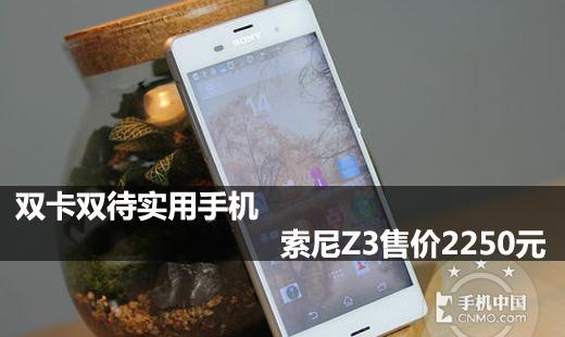 双卡双待实用手机 索尼Z3售价2250元