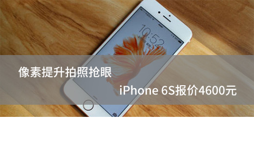���������������� iPhone 6S����4600Ԫ