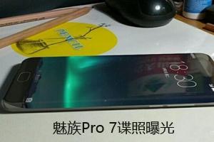 魅族pro7