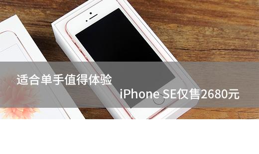 �ʺϵ���ֵ������ iPhone SE����2680Ԫ