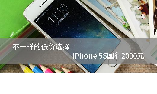 不一样的低价选择 iPhone 5S国行2000元