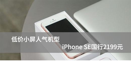 低价小屏人气机型 iPhone SE国行2199元