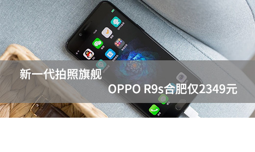 新一代拍照旗舰 OPPO R9s合肥仅2349元