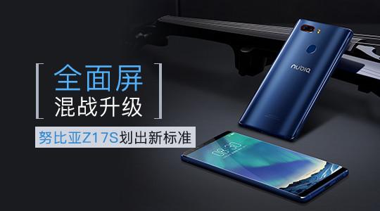 全面屏混战升级 努比亚Z17S划出新标准