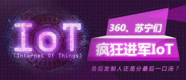 360、苏宁们疯狂进军IoT 是后发制人还是分最后一口汤?