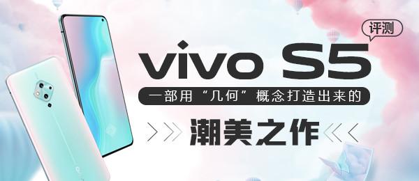 "vivo S5评测:一部用""几何""概念打造出来的潮美之作"
