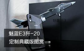 魅蓝E3歼-20定制典藏版图赏
