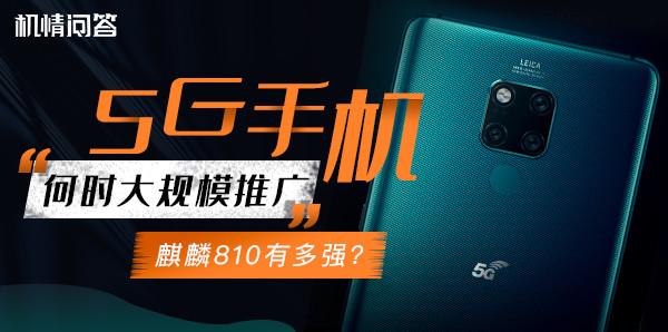 機情問答:5G手機何時大規模推廣/麒麟810有多強?