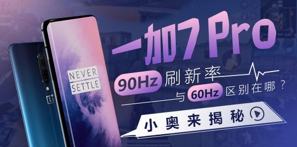 一加7 Pro 90Hz刷新率与60Hz区别在哪?小奥来揭秘