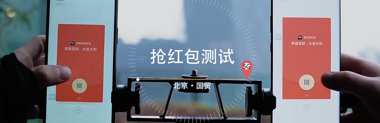 榮耀V30 PRO的5G究竟有多快?我們現場測給你看!