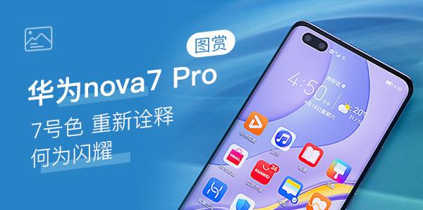 华为nova7 Pro图赏:7号色 重新诠释何为闪耀