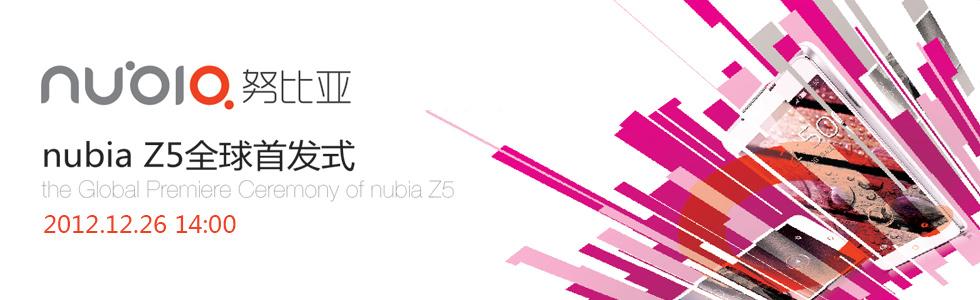 nubia Z5发布会直播