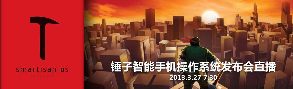 【锤子ROM|罗永浩锤子ROM|罗永浩锤子ROM发布会直播】-手机中国