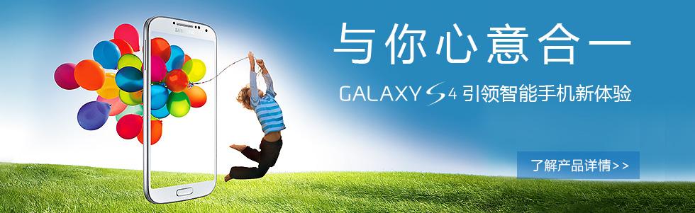 三星GALAXY S4发布会直播