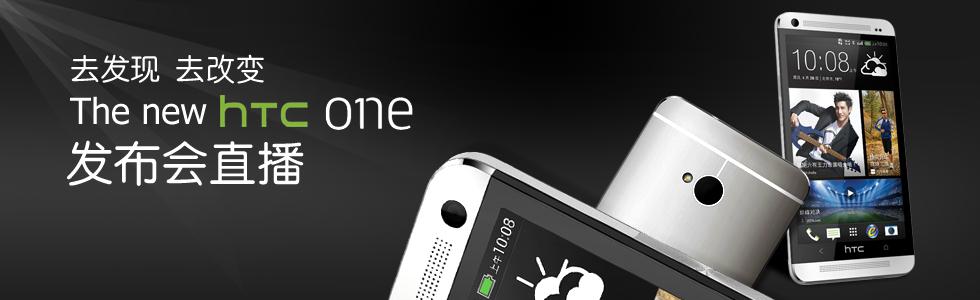 新一代HTC One中国大陆市场发布会现场直播
