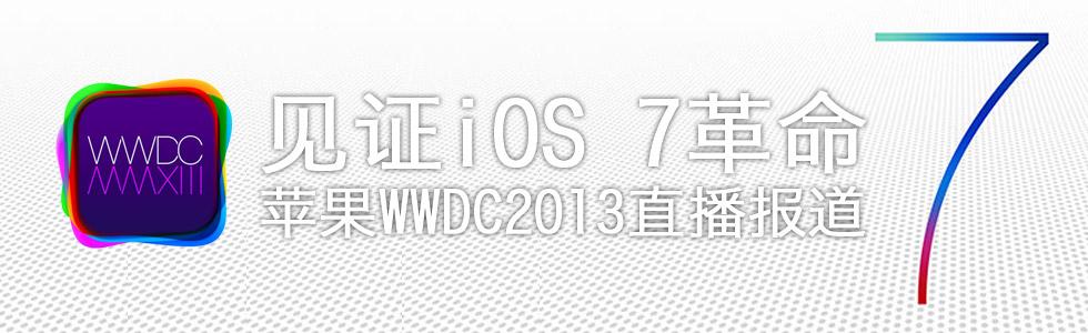 见证iOS 7革命 WWDC2013全程直播