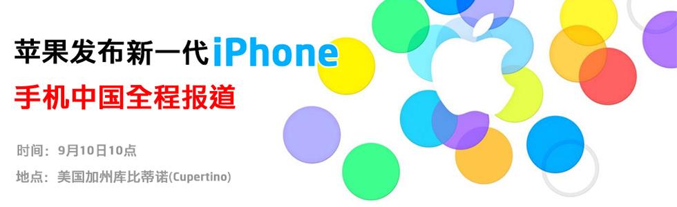 iPhone 5S、5C发布会直播专题