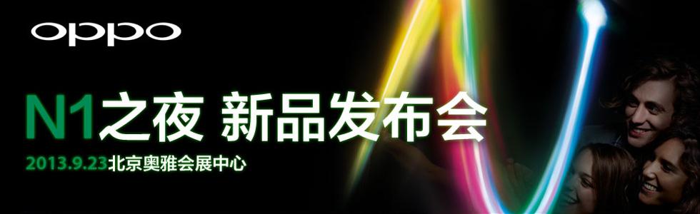 OPPO N1发布会手机中国现场直播