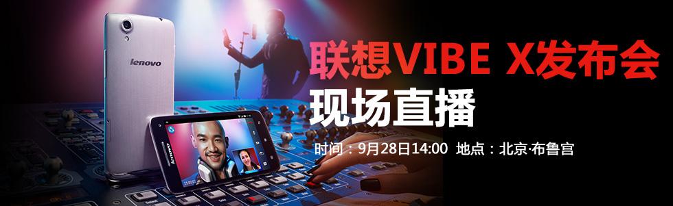 联想VIBE X发布会现场直播_联想VIBE X发布