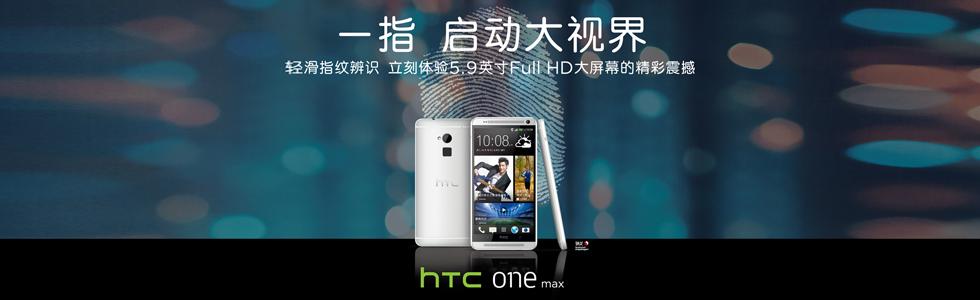 HTC One max发布会现场直播