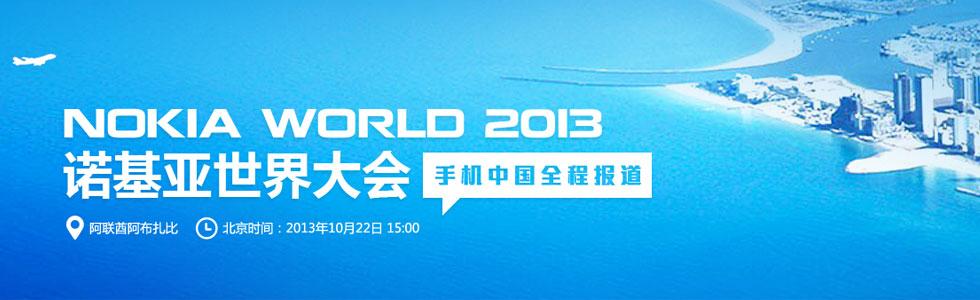2013诺基亚世界大会 诺基亚大会直播