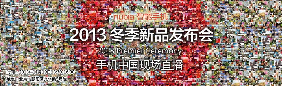 nubia智能手机2013新品发布会直播专题_手机中国