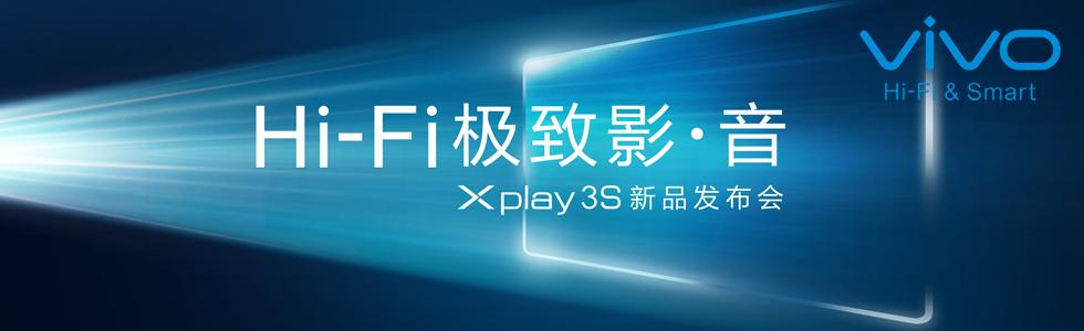 vivo Xplay3S发布会直播