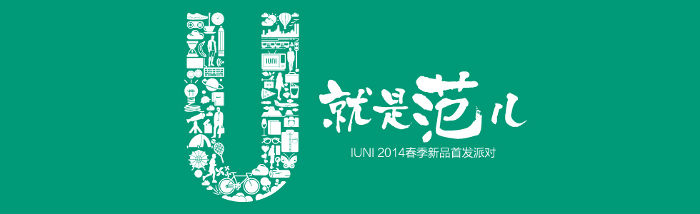 IUNI U2新品发布会直播专题
