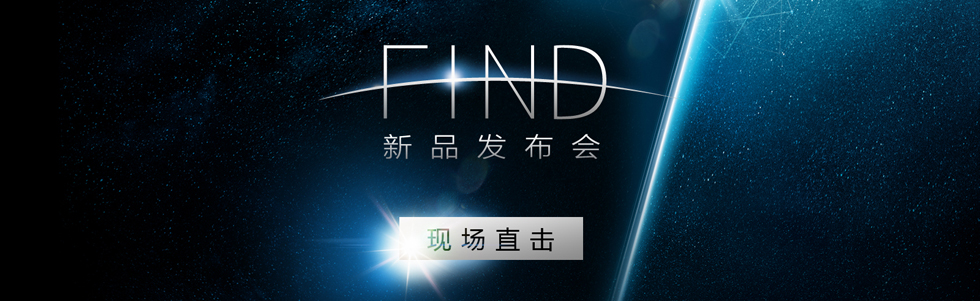 OPPO Find 7发布会直播