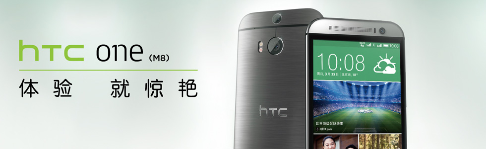 HTC One(M8)伦敦发布会直播专题