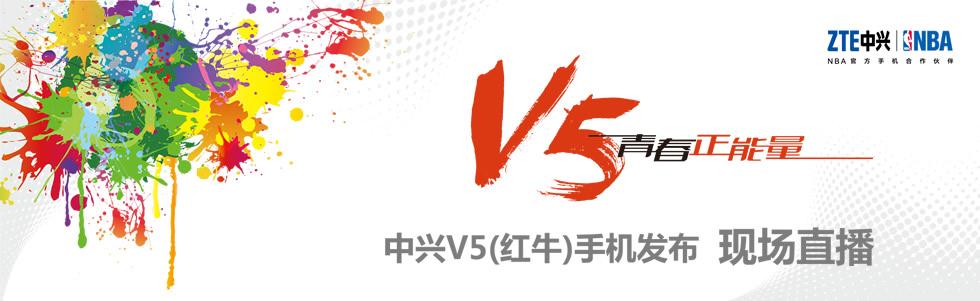 中兴V5(红牛)手机发布现场直播
